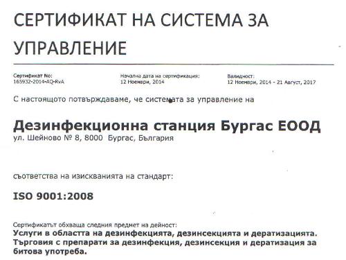 Документи и сертификати
